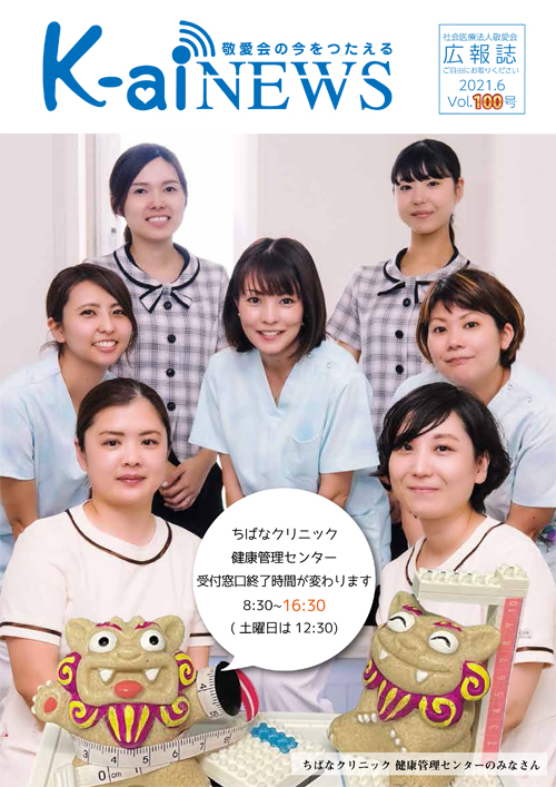 広報誌 KaiNews2021年6月号
