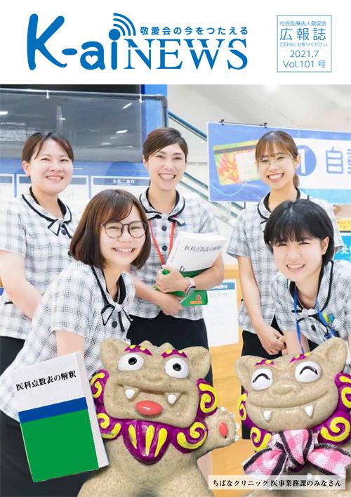 広報誌 KaiNews2021年7月号