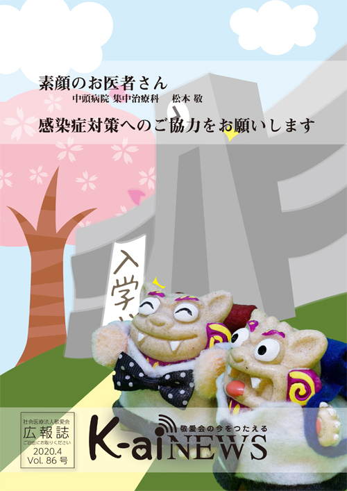 広報誌 KaiNews2020年4月号