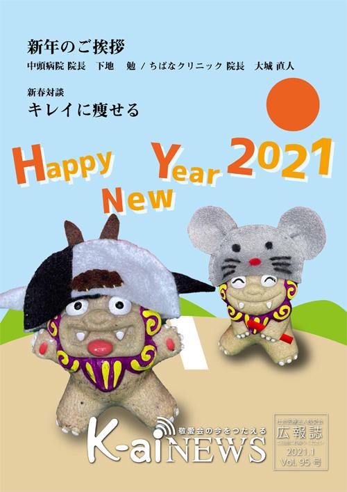 広報誌 KaiNews2021年1月号