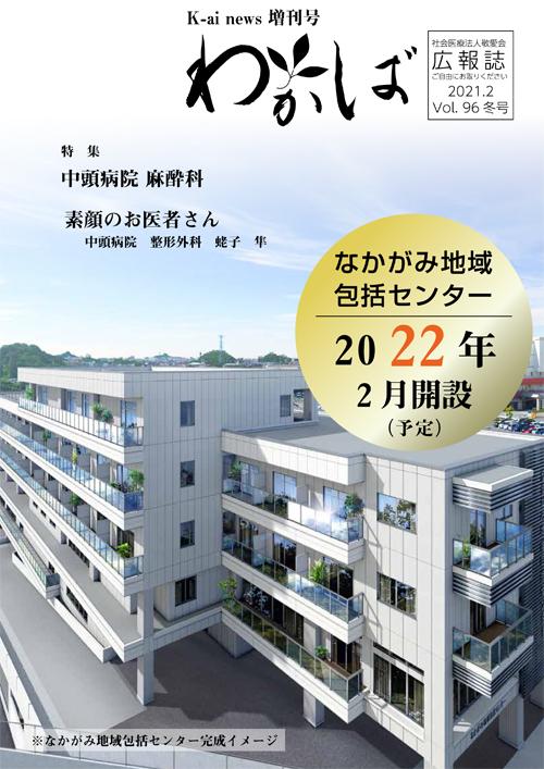 広報誌 KaiNews2021年2月号