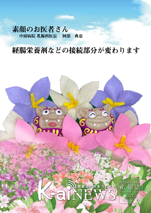 広報誌 KaiNews2021年3月号